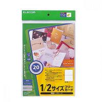 エレコム (1/2サイズ)フリーカード MT-2F20 (直送品)