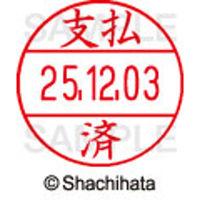 シャチハタ データーネームEX12号 マスター部 既製 支払済 XGL-12M 5046 シハライズミ 1個 (取寄品)
