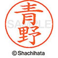 シャチハタ ネームペン用ネーム シルバー 既製 青野 X-GPS 0015 アオノ 1個 (取寄品)