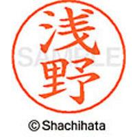 シャチハタ ネームペン用ネーム シルバー 既製 浅野 X-GPS 0067 アサノ 1個 (取寄品)