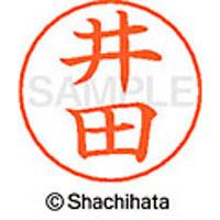 シャチハタ ネームペン用ネーム シルバー 既製 井田 X-GPS 0147 イダ 1個 (取寄品)