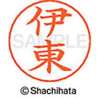 シャチハタ ネームペン用ネーム シルバー 既製 伊東 X-GPS 0178 イトウ 1個 (取寄品)
