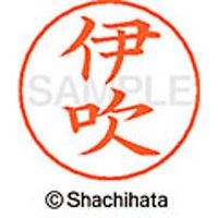 シャチハタ ネームペン用ネーム シルバー 既製 伊吹 X-GPS 0184 イブキ 1個(取寄品)