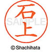 シャチハタ ネームペン用ネーム シルバー 既製 石上 X-GPS 0192 イシガミ 1個(取寄品)