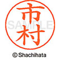 シャチハタ ネームペン用ネーム シルバー 既製 市村 X-GPS 0247 イチムラ 1個 (取寄品)