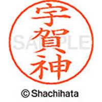 シャチハタ ネームペン用ネーム シルバー 既製 宇賀神 X-GPS 0347 ウガジン 1個 (取寄品)