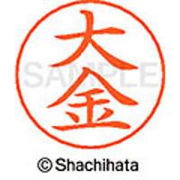 シャチハタ ネームペン用ネーム シルバー 既製 大金 X-GPS 0465 オオガネ 1個(取寄品)