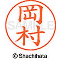 シャチハタ ネームペン用ネーム シルバー 既製 岡村 X-GPS 0560 オカムラ 1個(取寄品)