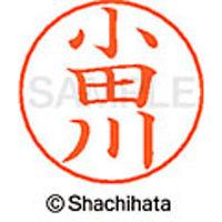 シャチハタ ネームペン用ネーム シルバー 既製 小田川 X-GPS 0585 オダガワ 1個(取寄品)