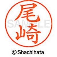シャチハタ ネームペン用ネーム シルバー 既製 尾崎 X-GPS 0605 オザキ 1個 (取寄品)