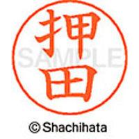 シャチハタ ネームペン用ネーム シルバー 既製 押田 X-GPS 0632 オシダ 1個(取寄品)