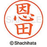 シャチハタ ネームペン用ネーム シルバー 既製 恩田 X-GPS 0653 オンダ 1個 (取寄品)