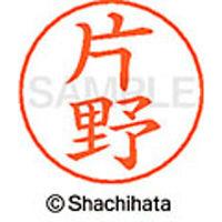 シャチハタ ネームペン用ネーム シルバー 既製 片野 X-GPS 0706 カタノ 1個(取寄品)
