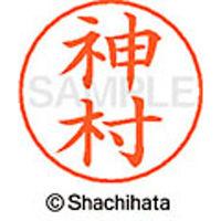 シャチハタ ネームペン用ネーム シルバー 既製 神村 X-GPS 0770 カミムラ 1個(取寄品)
