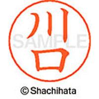 シャチハタ ネームペン用ネーム シルバー 既製 川口 X-GPS 0811 カワグチ 1個 (取寄品)