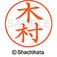 シャチハタ ネームペン用ネーム シルバー 既製 木村 X-GPS 0882 キムラ 1個 (取寄品)