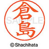 シャチハタ ネームペン用ネーム シルバー 既製 倉島 X-GPS 0983 クラシマ 1個(取寄品)
