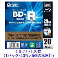 QRIOM(キュリオム) BD-R 4倍速 25GB BS130分/地上180分 120枚(1パック/20枚×6個)