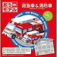 ショウワグリム おりモデル/救急車&消防車 283718 5冊 (直送品)