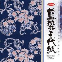 ショウワグリム 藍染千代紙 830666 5冊 (直送品)