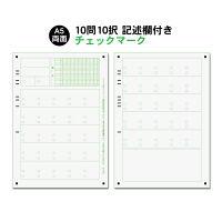 スキャネット マークシート A5両面(アンケート用)10問10択記述欄付き SN-0462 1箱(1000枚入)(直送品)