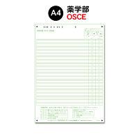 スキャネット マークシート(OSCE薬学部用)SN-0476 1箱(1000枚入)(直送品)