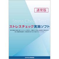 スキャネット ストレスチェック実施ソフト ストレスチェックシートSN-0459(100枚付き)(直送品)