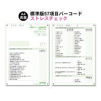 スキャネット 職業性ストレス簡易調査票 標準版(57項目)バーコード対応版 ストレスチェックシート SN-0459 1箱(1000枚入)(直送品)
