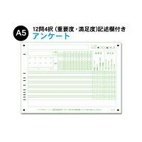 スキャネット マークシート A5よこ(小中高アンケート用)12問4択(満足度・重要度)記述欄付き SN-0480 1箱(1000枚入)(直送品)