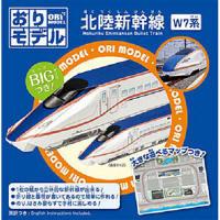 ショウワグリム おりモデル/北陸新幹線W7系 283715 5冊 (直送品)