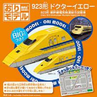 ショウワグリム おりモデル/923形新幹線Dr.イエロー 283717 5冊 (直送品)
