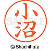 シャチハタ ネームペン用ネーム シルバー 既製 小沼 X-GPS 1060 コヌマ 1個 (取寄品)