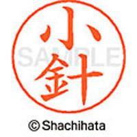 シャチハタ ネームペン用ネーム シルバー 既製 小針 X-GPS 1065 コハリ 1個(取寄品)