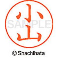 シャチハタ ネームペン用ネーム シルバー 既製 小山 X-GPS 1080 コヤマ 1個 (取寄品)