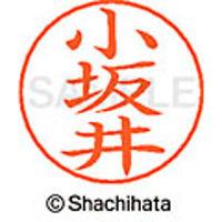 シャチハタ ネームペン用ネーム シルバー 既製 小坂井 X-GPS 1085 コザカイ 1個(取寄品)