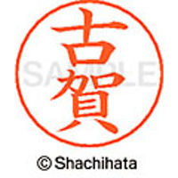 シャチハタ ネームペン用ネーム シルバー 既製 古賀 X-GPS 1108 コガ 1個 (取寄品)