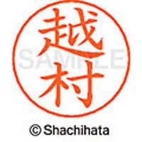 シャチハタ ネームペン用ネーム シルバー 既製 越村 X-GPS 1121 コシムラ 1個(取寄品)