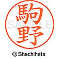 シャチハタ ネームペン用ネーム シルバー 既製 駒野 X-GPS 1131 コマノ 1個(取寄品)