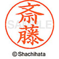 シャチハタ ネームペン用ネーム シルバー 既製 斎藤 X-GPS 1153 サイトウ 1個 (取寄品)