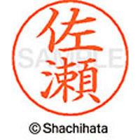 シャチハタ ネームペン用ネーム シルバー 既製 佐瀬 X-GPS 1185 サセ 1個 (取寄品)