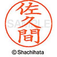 シャチハタ ネームペン用ネーム シルバー 既製 佐久間 X-GPS 1193 サクマ 1個(取寄品)