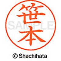 シャチハタ ネームペン用ネーム シルバー 既製 笹本 X-GPS 1218 ササモト 1個(取寄品)