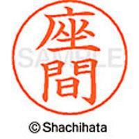 シャチハタ ネームペン用ネーム シルバー 既製 座間 X-GPS 1252 ザマ 1個(取寄品)