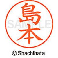 シャチハタ ネームペン用ネーム シルバー 既製 島本 X-GPS 1282 シマモト 1個(取寄品)