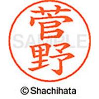 シャチハタ ネームペン用ネーム シルバー 既製 菅野 X-GPS 1314 スガノ 1個(取寄品)