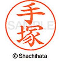 シャチハタ ネームペン用ネーム シルバー 既製 手塚 X-GPS 1482 テヅカ 1個(取寄品)