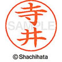シャチハタ ネームペン用ネーム シルバー 既製 寺井 X-GPS 1483 テライ 1個(取寄品)