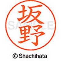シャチハタ ネームペン用ネーム シルバー 既製 坂野 X-GPS 1664 バンノ 1個(取寄品)