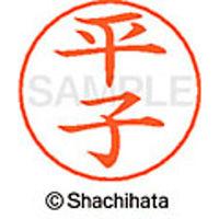 シャチハタ ネームペン用ネーム シルバー 既製 平子 X-GPS 1695 ヒラコ 1個 (取寄品)