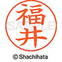 シャチハタ ネームペン用ネーム シルバー 既製 福井 X-GPS 1728 フクイ 1個